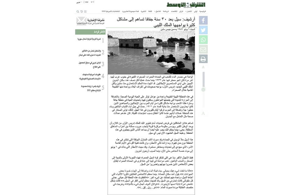 """A newspaper article written in Arabic based on """"The Vow of the Virgin,"""" a short story by Libyan author Ibrahim al-Kuni"""