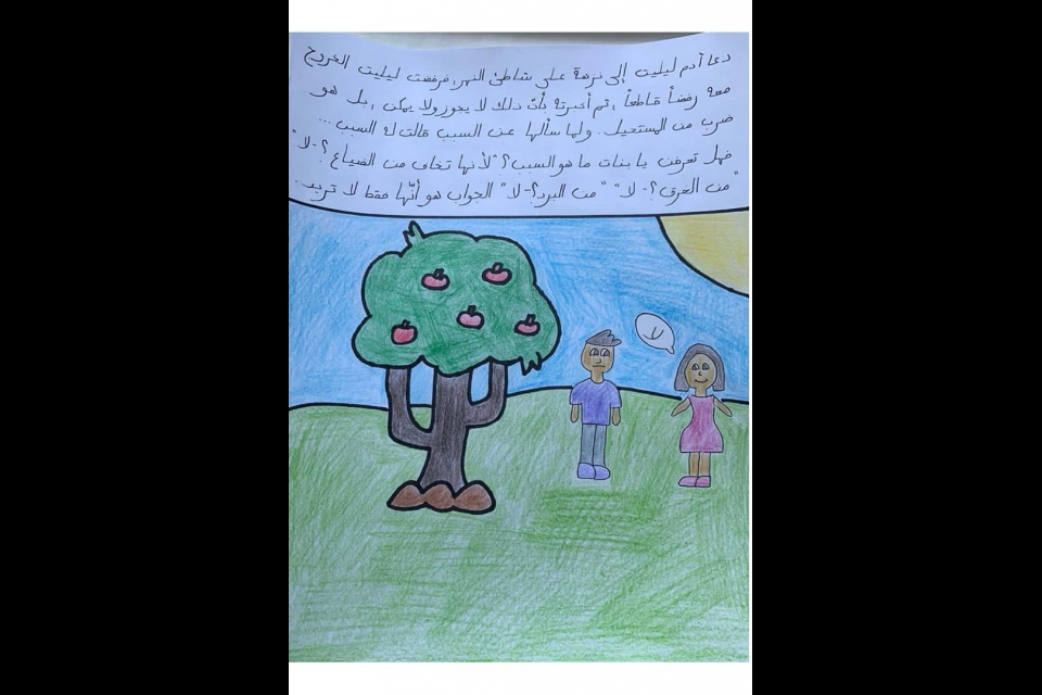 A drawing of a man and woman standing under a fruit tree and talking, with Arabic script above