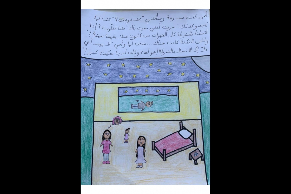 Drawing of two women talking with a small child nearby and a man lying in the grass outside, with Arabic script above