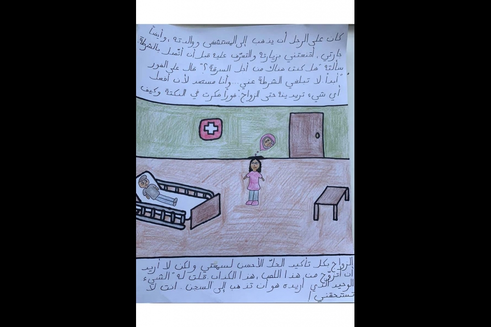 Drawing of a woman entering a room where a man lies in a hospital bed, with Arabic script above