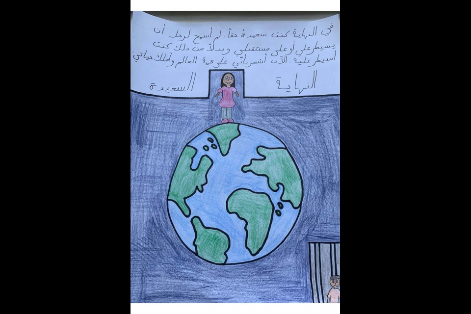 Drawing of a woman smiling and standing on top of the world, with Arabic script above